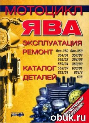Книга Мотоцикл Ява. Эксплуатация, ремонт, каталог деталей