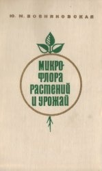 Книга Микрофлора растений и урожай