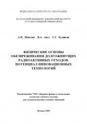Книга Физические основы обезвреживания долгоживущих радиоактивных отходов. Потенциал инновационных технологий