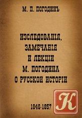 Книга Изследованiя, замечанiя и лекцiи М. Погодина о русской исторiи (7 том из 7)