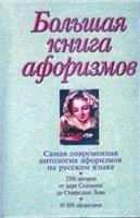 Большая книга афоризмов. Душенко К. В.