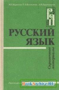 Книга Русский язык. Справочные материалы.