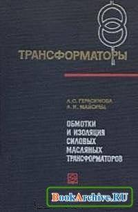 Книга Обмотки и изоляция силовых масляных трансформаторов.