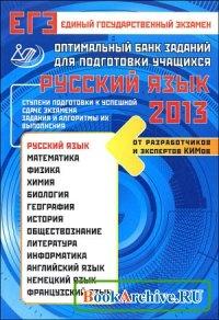 Книга ЕГЭ 2013. Русский язык. Оптимальный банк заданий для подготовки учащихся.