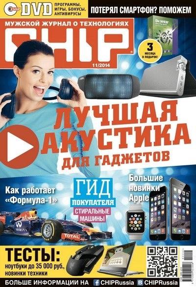 Книга Журнал: Chip №11 [Россия] (ноябрь 2014)
