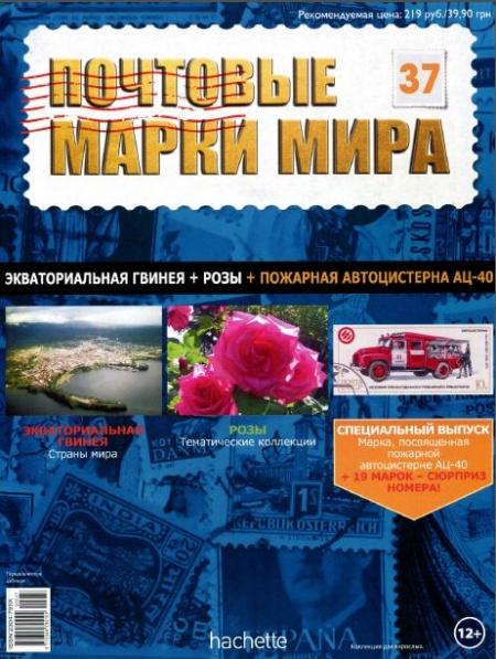Книга Журнал: Почтовые марки мира №37 (2014)