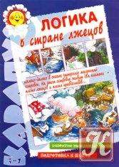 Журнал Логика в стране лжецов Карапуз