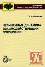 Книга Нелинейная динамика взаимодействующих популяций