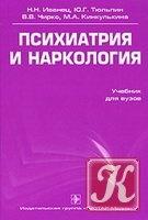 Книга Психиатрия и наркология