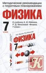 Книга Физика. Методические рекомендации с поурочным планированием. 7 класс