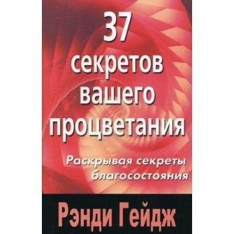 Книга Гейдж Рэнди