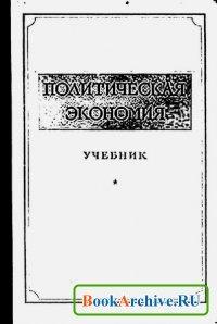 Книга Политическая экономия. Учебник.