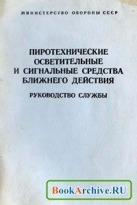 Книга Пиротехнические осветительные и сигнальные средства ближнего действия.