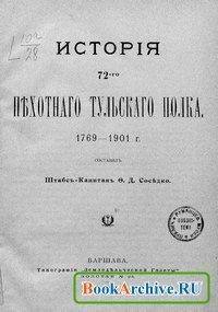 Книга История 72-го Пехотного Тульского полка 1769-1901 г.