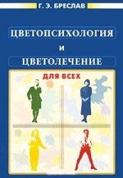Книга Цветопсихология и цветолечение для всех
