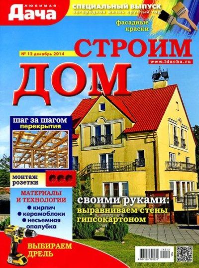 Журнал: Любимая дача  Спецвыпуск №12 [Россия] (декабрь 2014)