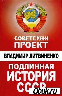 Подлинная история СССР