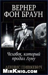 Книга Вернер фон Браун. Человек, который продал Луну