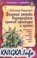 Книга Зеленая аптека Кородецкого против простуды и гриппа