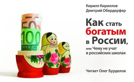 Книга Как стать богатым в России