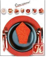 Книга Серия книг по кулинарии ''Очень просто''(170 книг)