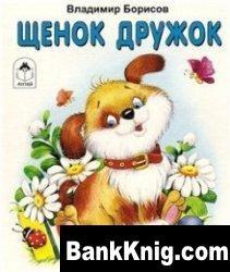 Книга Щенок Дружок