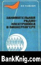 Книга Занимательная радиоэлектроника в пионерлагере