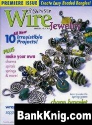Журнал Step By Step Wire Jewelry vol.1, №1 2005