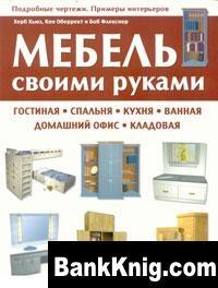 Книга Мебель своими руками