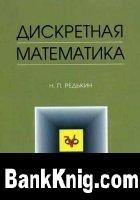 Книга Дискретная математика