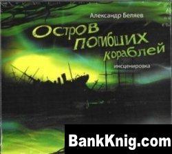 Книга Остров погибших кораблей