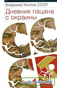 Книга СССР. Дневник пацана с окраины.