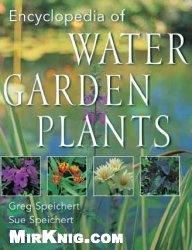 Книга The Encyclopedia   of Water Garden Plants