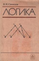 Книга Логика