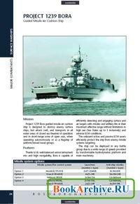 Книга Naval Systems. Export Catalogue.