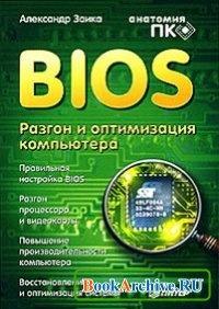 Книга BIOS. Разгон и оптимизация компьютера.