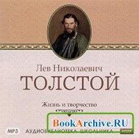 Аудиокнига Художник жизни. Л. Н. Толстой (аудиокнига)
