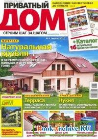 Журнал Приватный дом №4 (апрель 2010)
