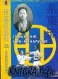 Книга Становление Сито-рю каратэдо