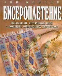 Журнал Журнал Бисероплетение