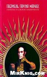 Книга Генерал в своем лабиринте
