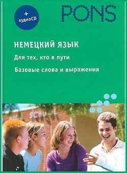 Книга Немецкий язык. Для тех, кто в пути. Базовые слова и выражения