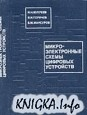 Книга Микроэлектрониые схемы цифровых устройств