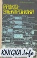 Книга Радиоэлектроника: Учеб. пособие для СПТУ