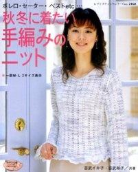 Журнал Women Handknit №2460, (2006)