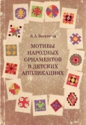 Книга Мотивы народных орнаментов в детских аппликациях