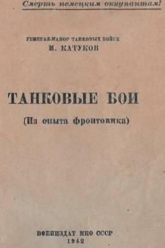 Книга М.Катуков. Танковые бои (из опыта фронтовика) 1942