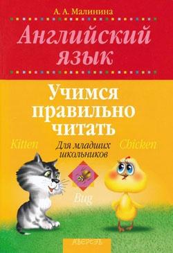 Книга Английский язык. Учимся правильно читать: для младших школьников