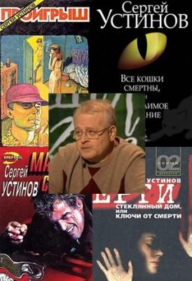 Книга Устинов Сергей - Cобрание сочинений(10 книг)