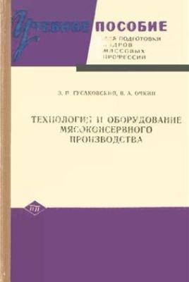 Книга Технология и оборудование мясоконсервного производства